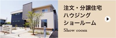 注文・分譲住宅 ショールーム