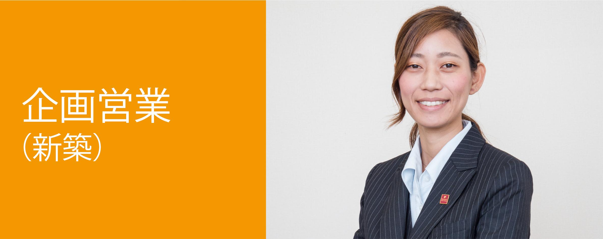 新築住宅プロデューサー(企画営業)K.H