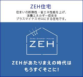ZEH在宅