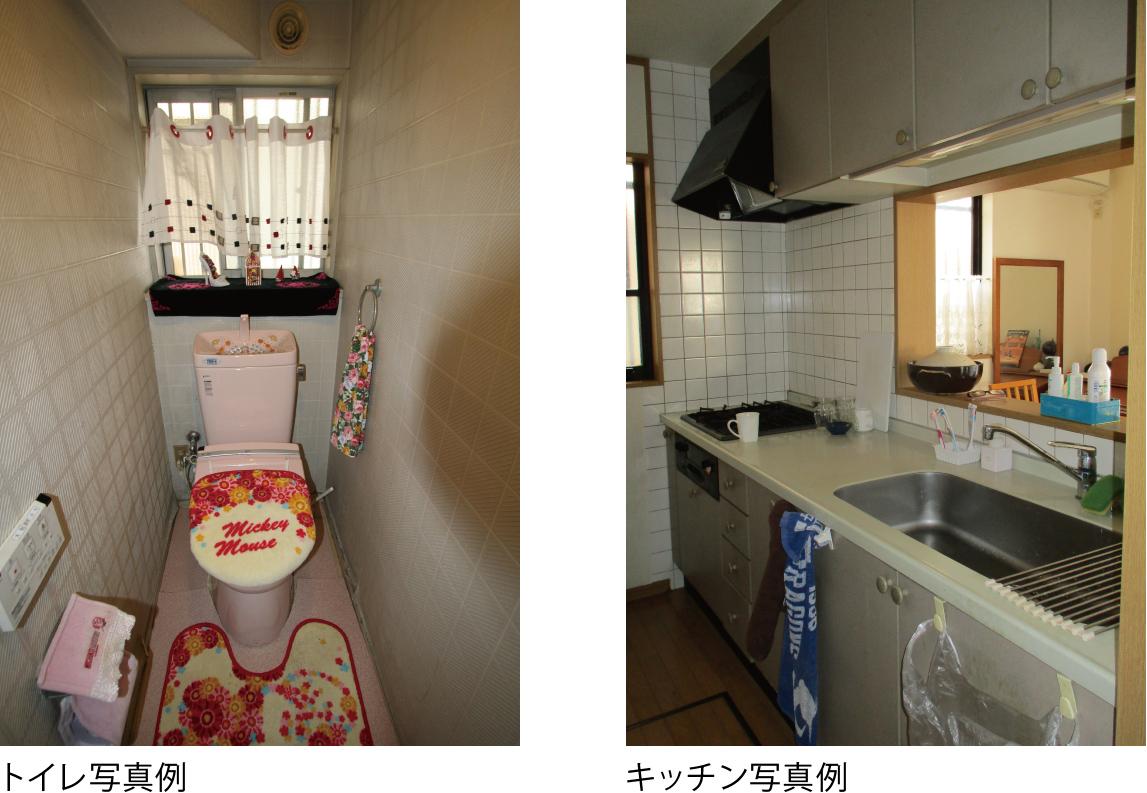 トイレ写真例・キッチン写真例
