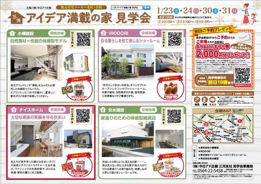 アイデア満載の家